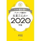 ゲッターズ飯田の五星三心占い金/銀の羅針盤座(2020年版)