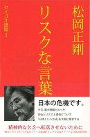 【バーゲン本】リスクな言葉ーセイゴオ語録3