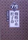 蜘蛛の糸/杜子春 [ 芥川龍之介 ]