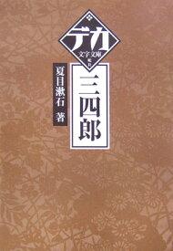 三四郎 (デカ文字文庫) [ 夏目漱石 ]