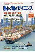 船と海のサイエンス(vol.6(2003秋季号))