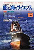 船と海のサイエンス(vol.7(2004冬季号))