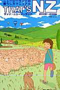 ザッツ・ニュージーランド(2008〜2009年版)