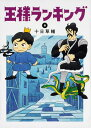 王様ランキング 6 (ビームコミックス) [ 十日 草輔 ]