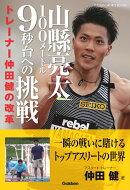 山縣亮太100メートル9秒台への挑戦