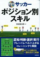DVD付 サッカー ポジション別スキル