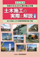 改訂6版 土木施工の実際と解説 上巻