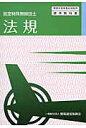 法規4版 航空特殊無線技士 (無線従事者養成課程用標準教科書)