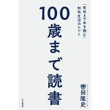 100歳まで読書
