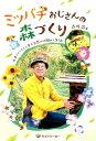 ミツバチおじさんの森づくり 日本ミツバチから学ぶ自然の仕組みと生き方 [ 吉川浩 ]