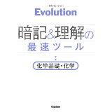 Evolution暗記&理解の最速ツール 化学基礎・化学