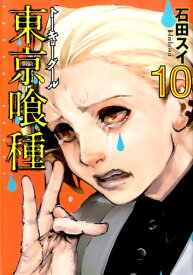 東京喰種(10) (ヤングジャンプコミックス) [ 石田スイ ]