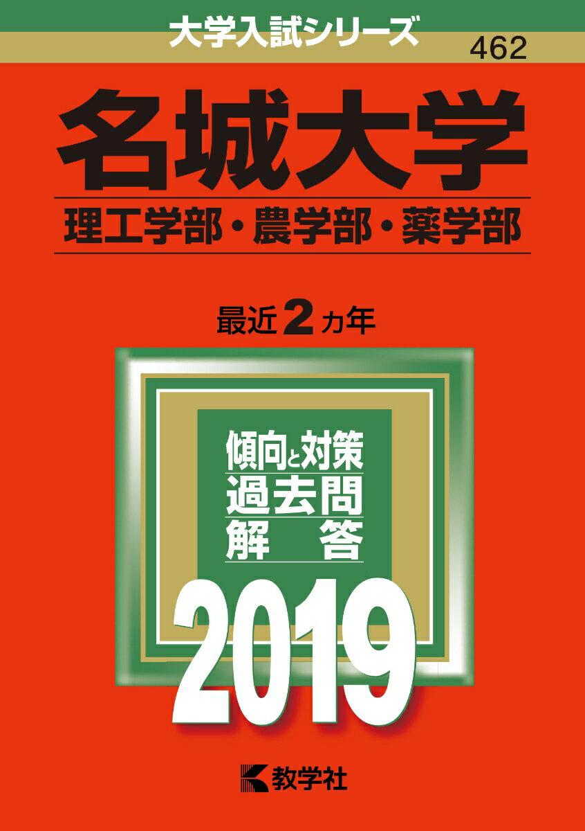 名城大学(理工学部・農学部・薬学部)(2019) (大学入試シリーズ)