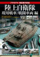 【予約】プラモデル・模型製作教室ー陸上自衛隊 現用戦車/戦闘車両 編ー