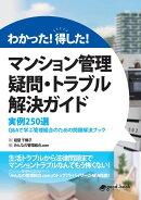 【POD】わかった!得した!マンション管理 疑問・トラブル解決ガイド