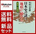 日本史の謎は「地形」で解ける 1-3巻セット [ 竹村公太郎 ]