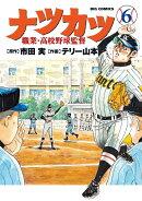 ナツカツ 職業・高校野球監督 6