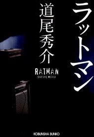 ラットマン (光文社文庫) [ 道尾秀介 ]