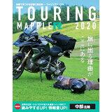 ツーリングマップルR中部北陸(2020)
