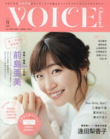VOICE ChannelVol.11 (コスミックムック)