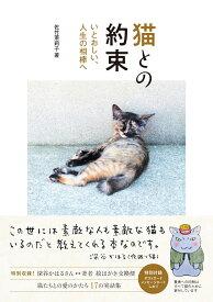 猫との約束 [ 佐竹 茉莉子 ]