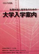 私費外国人留学生のための大学入学案内(2012年度版)