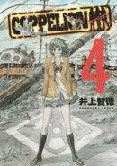 COPPELION(4)