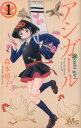 アシガール 1 (マーガレットコミックス) [ 森本梢子 ]