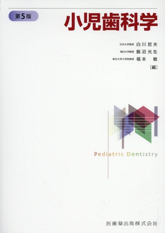 小児歯科学第5版 [ 白川哲夫 ]