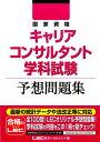 国家資格キャリアコンサルタント学科試験予想問題集 [ 東京リーガルマインド ]