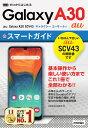 ゼロからはじめる au Galaxy A30 SCV43 スマートガイド [ 技術評論社編集部 ]