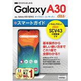 ゼロからはじめるau Galaxy A30 SCV43 スマートガイド