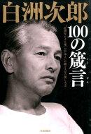 【謝恩価格本】白洲次郎100の箴言