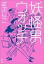 妖怪男ウォッチ [ ぱぷりこ ]