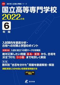 国立高等専門学校(2022年度) (高校別入試過去問題シリーズ)