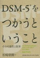 DSM-5をつかうということ