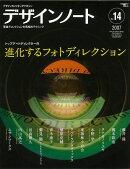 【バーゲン本】デザインノート(no.14)