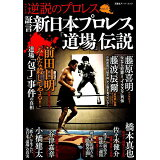 証言新日本プロレス「道場」伝説 (双葉社スーパームック シリーズ逆説のプロレス vol.15)
