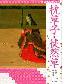 絵で読む日本の古典(3)