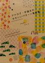 アナログ・手描きのかわいいパターン素材集 [ 木波本陽子 ]