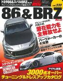 トヨタ86&スバルBRZ(No.12)