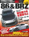 トヨタ86&スバルBRZ(No.12) チューニング&ドレスアップ徹底ガイド (ハイパーレブ*ニューズムック 車種別チュ…