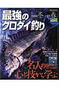 最強のクロダイ釣り 2006冬〜07春
