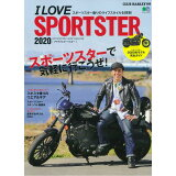 I LOVE SPORTSTER(2020) スポーツスターで気軽に行こうぜ! (エイムック CLUB HARLEY別冊)