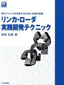 リンカ・ローダ実践開発テクニック 実行ファイルを作成するために必須の技術 (Computer technology) [ 坂井弘亮 ]