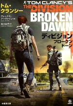 TOMCLANCY'STHEDIVISIONBROKENDAWN(仮)[アレックス・アーヴァイン]