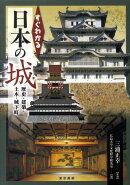 すぐわかる日本の城