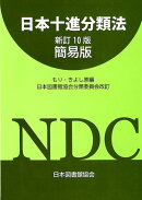 日本十進分類法新訂10版 簡易