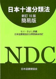 日本十進分類法新訂10版 簡易 [ 森清(図書館学) ]