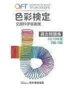 色彩検定過去問題集2・3級(2019年度)